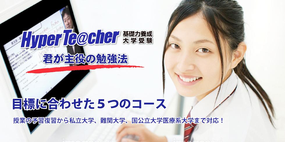 ハイパーティーチャー(Hyper Teacher)