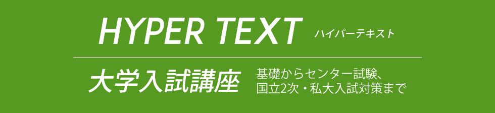 ハイパーテキスト(大学入試講座)
