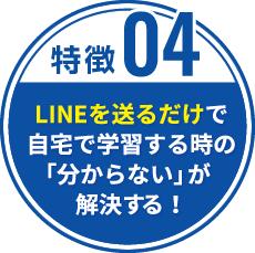 特徴4.LINEを送るだけで自宅で学習する時の「分からない」が解決する!