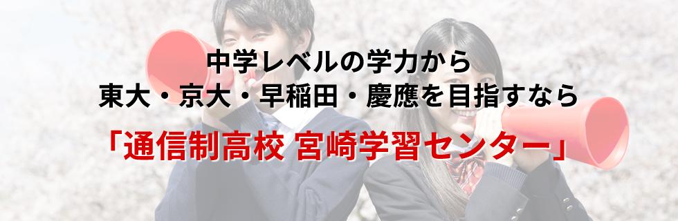 中学レベルの学力から東大・京大・早稲田・慶應を目指すなら「通信制高校 宮崎学習センター」