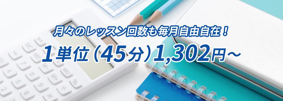 1単位(45分)1,302円~ 月々のレッスン回数も毎月自由自在!
