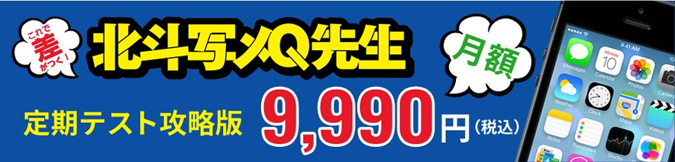 これで差がつく!!北斗写メQ先生 月額通常価格29,400円を9,990円(税込)定期テスト攻略版