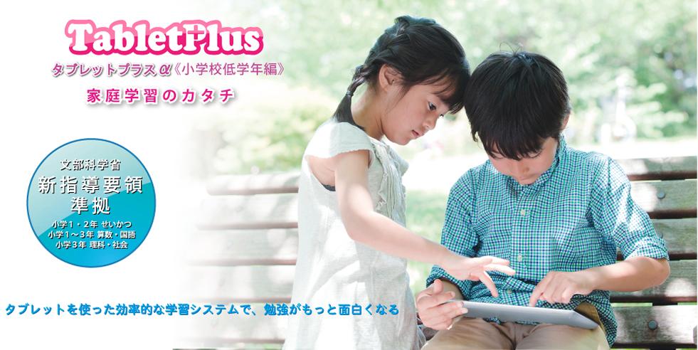 タブレットプラス(Tablet Plus)低学年向